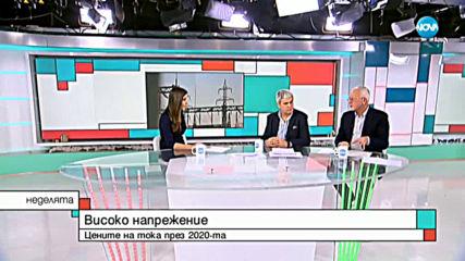 Синдикати и работодатели алармират: Токът в България е рекордно скъп