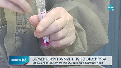 """В """"Пирогов"""" лекуват двама пациенти, съмнителни за новия вариант на COVID-19"""