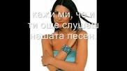 Laura Pausini - E Ritorno Da Te - Bg Prevod
