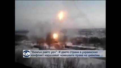 """""""Хюмън райтс уоч"""": И двете страни в украинския конфликт нарушават човешките права на цивилни"""