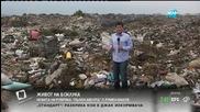 Пълен абсурд - Живот на боклука - Здравей, България (08.09.2014г.)