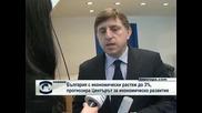 Прогнозират растеж на икономиката с до 3% през 2011
