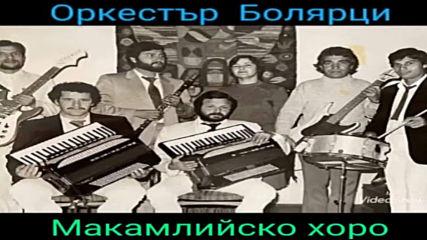 Оркестър  ,,Болярци,,  с  ръководител  кларинетиста Желязко Стефанов