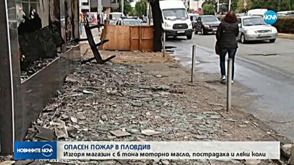6 т автомобилно масло изгоряха при голям пожар в Пловдив