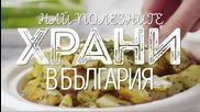 Най-ПОЛЕЗНИТЕ храни в България