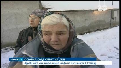 Трагичната смърт на дете в Разград доведе до оставка
