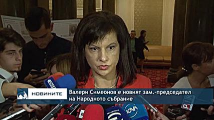 Лидерът на НФСБ Валери Симеонов беше избран за зам.-председател на 44-тото Народното събрание
