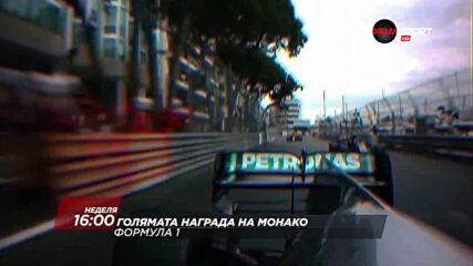 Формула 1: Състезание за Голямата награда на Монако на 23 май, неделя от 16.00 ч. по DIEMA SPORT