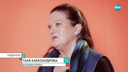 """Kоя е Бонка от """"Пътят на честта""""?: Актрисата Галя Александрова за лошото, доброто и вярата"""
