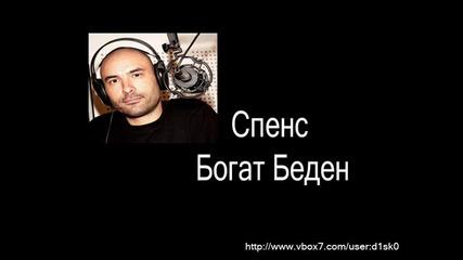 Спенс - Богат Беден