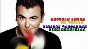 Antonis Remos - Mi figeis H D