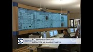 ЕС започва битка с националните правителства в областта на енергетиката