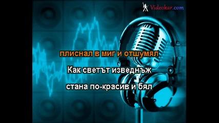 Силвия Кацарова - Топъл дъжд (караоке)