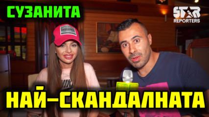 Сузанита - най-скандалната звезда на България!