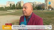 "Александър Балкански получи отличие ""Почетен гражданин на София"""