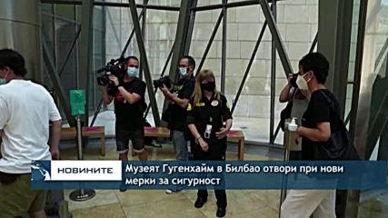 Музеят Гугенхайм в Билбао отвори при нови мерки за сигурност