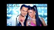 Емануела & Serdar Ortac - Питам те последно [ Cd - Rip ]