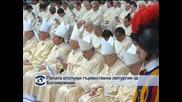 Папата отслужи тържествена литургия за Богоявление