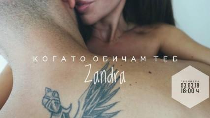 Zandra - Когато Обичам Теб (Official HD video)