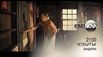 """""""Бандитки"""" на 28 октомври, четвъртък от 21.00 ч. по KINO NOVA"""