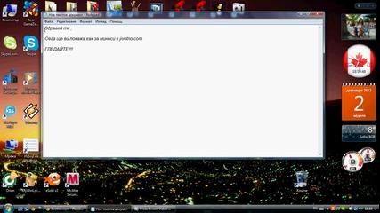 Хак за минизи в Jivotno.com
