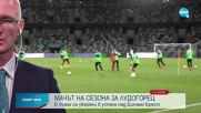 Спортни новини (30.09.2020 - централна емисия)