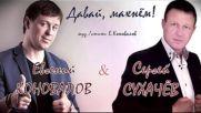 Евгений Коновалов и Сергей Сухачв - Давай махнем
