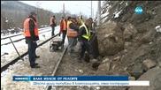 Скална маса удари влака от Варна за София
