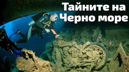 40 древни кораба на дъното на Черно море