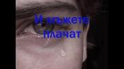 И мъжете плачат