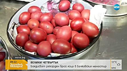 Боядисват рекорден брой яйца в Бачковския манастир