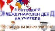 5 Октомври - Международен ден на учителя