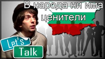 Малко приказки и благодарности |Let's Talk