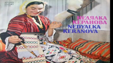 Недялка Керанова -албум 1984г /втора част/