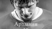 Аршавин - The Best