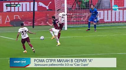 Спортни новини (27.10.2020 - централна емисия)