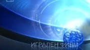 """БНТ """"Канал 1"""" - Игрален Филм (2004-2008)"""