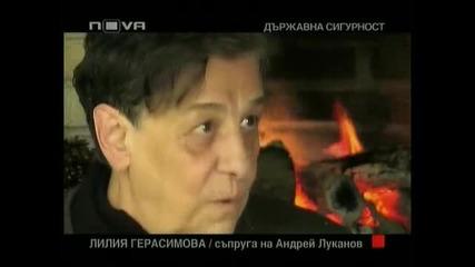 Вдовицата На Андрей Луканов, Отечествен Фронт - 1