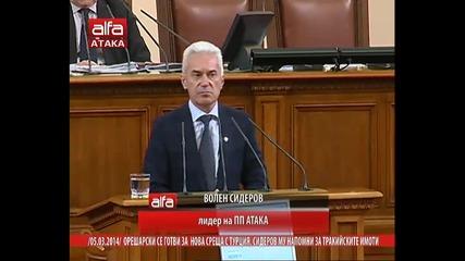 Орешарски се готви за нова среща с Турция, Сидеров му напомни за тракийските имоти. Alfa 05.03.2014г