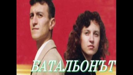 Южен Вятър - Батальонът - субтитри
