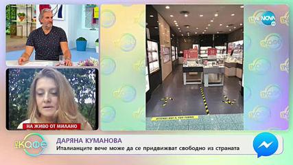 """Даряна Куманова - Баровете в Милано се изпълниха с млади хора - """"На кафе"""" (03.06.2020)"""