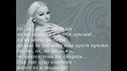 десислава - една лъжа