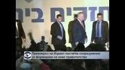 Премиерът на Израел постигна споразумение за формиране на ново правителство