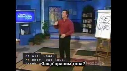 Тайните На Милионерския Ум - част 1/6