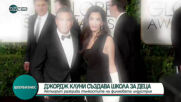 Джордж Клуни отваря киношкола за таланти от бедни семейства