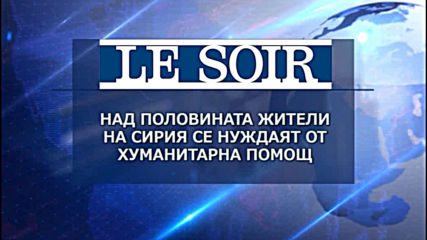 Преглед на международния печат - 16.11.2019