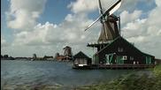 Холандия - там, откъдето идва всичко