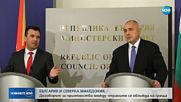 Прилага ли се ефективно договорът за приятелство между България и Северна Македония?