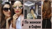 По женски в София | ВЛОГ | Боядисах си косата за първи път!