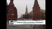 Пуснаха профил на атентатора от Домодедово